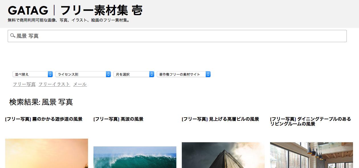 無料フリーの写真素材おすすめ4サイト 商用利用も可能 ソフトの