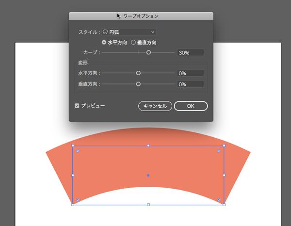 ワープ円弧の適用(水平)