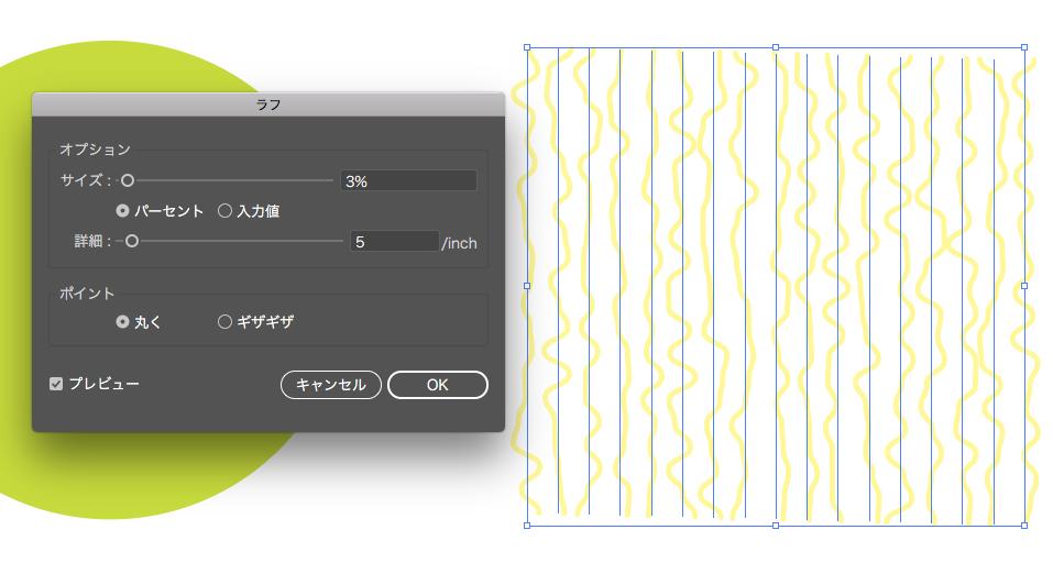 パスの変形ラフを適用した線