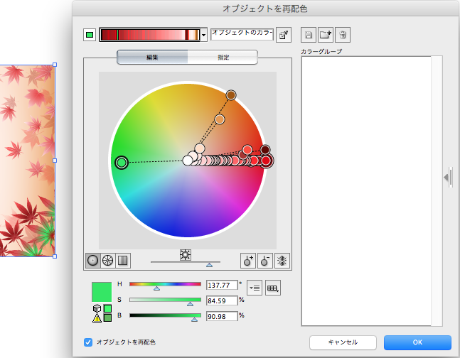 The image showing the color wheel changed