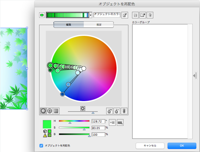 The image showing the use of Link harmony colors