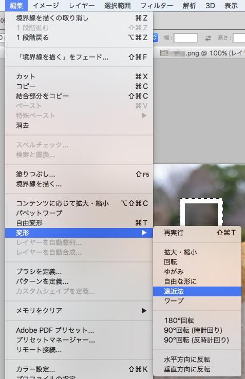 編集→変形→遠近法を選択して枠の形や位置を調整します