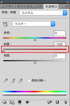 色相・彩度パネルの画像