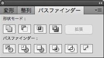 パスファインダーパネルの画像