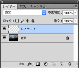 画像を用意したらレイヤー1を作ります。