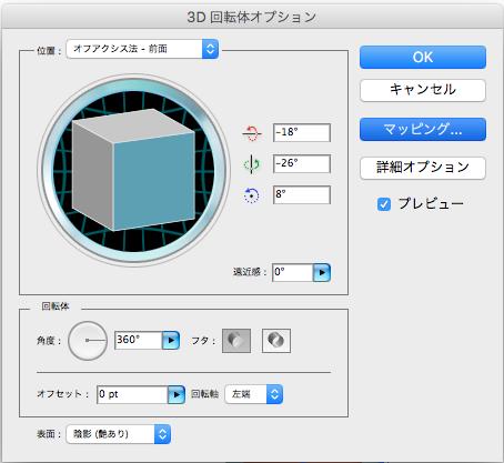 効果3Dから作った3Dオブジェクトを用意します。用意をしたら3Dウィンドウの中にある[マッピング]を選択します。