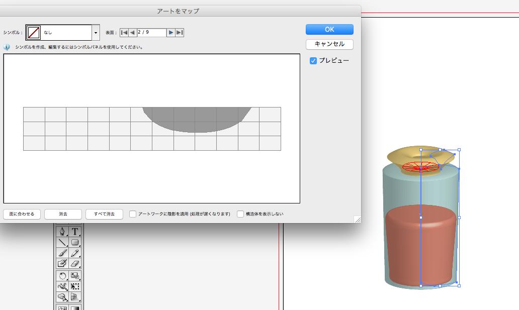 ウィンドウ上にある[表面]のページ切り替え部分でマッピングできる表面を切り替えることができます。