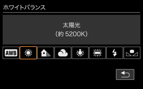 デジタルカメラのホワイトバランス設定画面