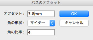 オフセット3.8mmに設定