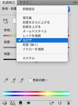「色調補正」→「色相・彩度」のプリセットからセピアを選択