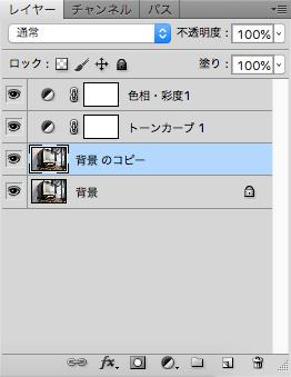 複製した写真は「色調補正」とベースの写真の間に配置