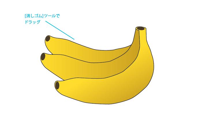 バナナの消去したい箇所をドラッグ