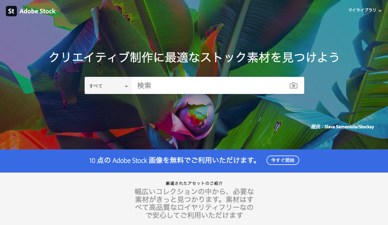 Adobe Stockのトップ