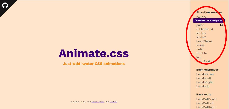 animate.cssの画像